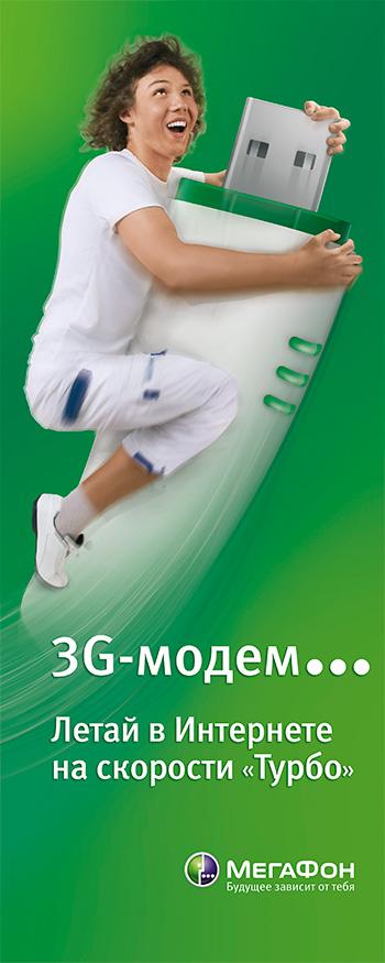 Мегафон Знакомства Смс Чат